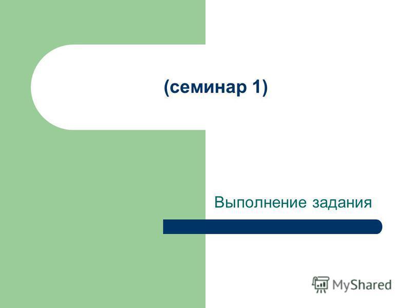 (семинар 1) Выполнение задания