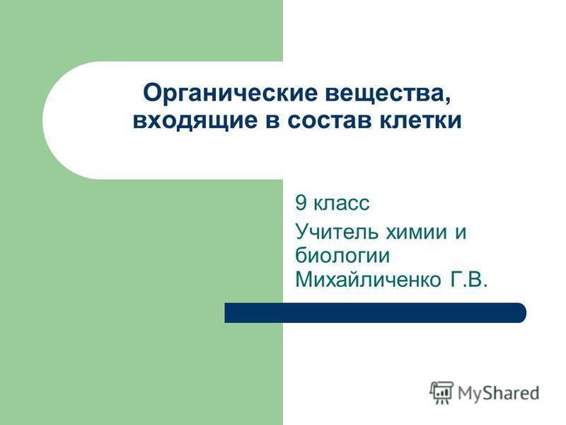 Биосинтез Белков В Живой Клетке 9 Класс Презентация
