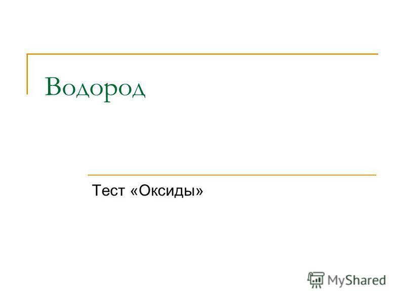 Водород Тест «Оксиды»