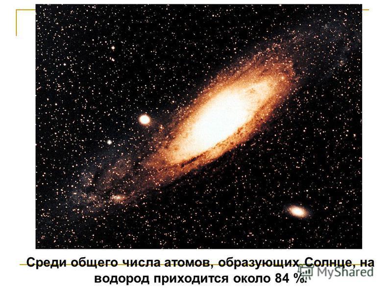 Среди общего числа атомов, образующих Солнце, на водород приходится около 84 %.