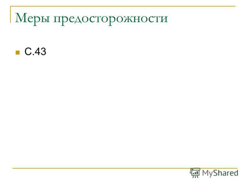 Меры предосторожности С.43