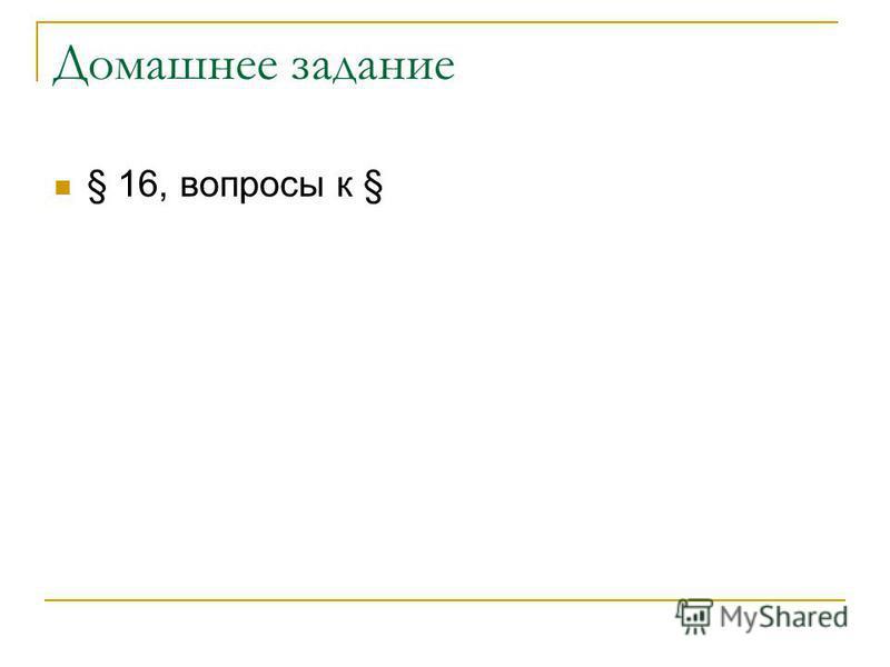 Домашнее задание § 16, вопросы к §