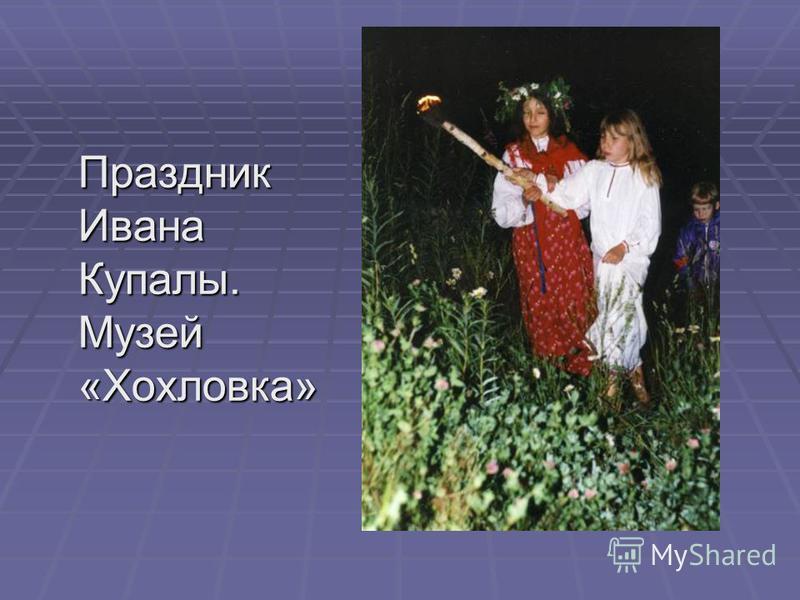 Праздник Ивана Купалы. Музей «Хохловка»