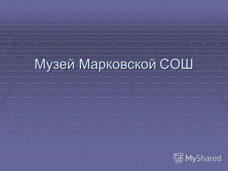 Музей Марковской СОШ