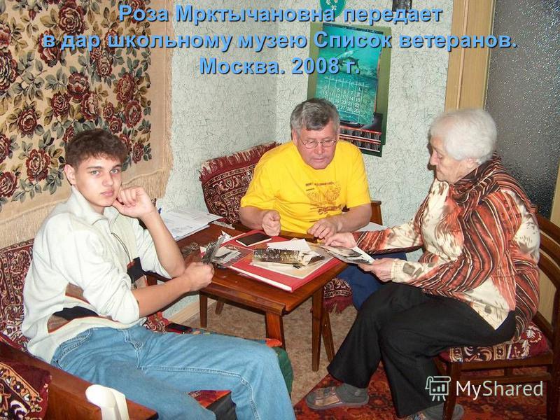 Роза Мрктычановна передает в дар школьному музею Cписок ветеранов. Москва. 2008 г.