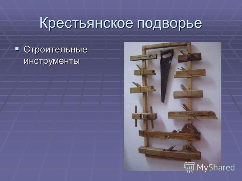 Крестьянское подворье Строительные инструменты Строительные инструменты