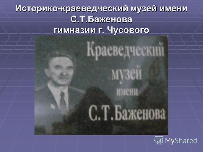 Историко-краеведческий музей имени С.Т.Баженова гимназии г. Чусового