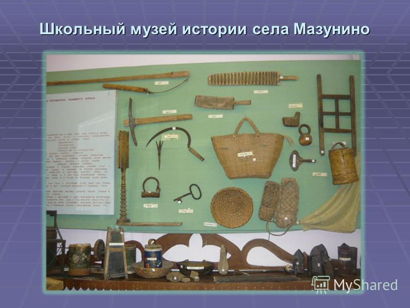 Школьный музей истории села Мазунино