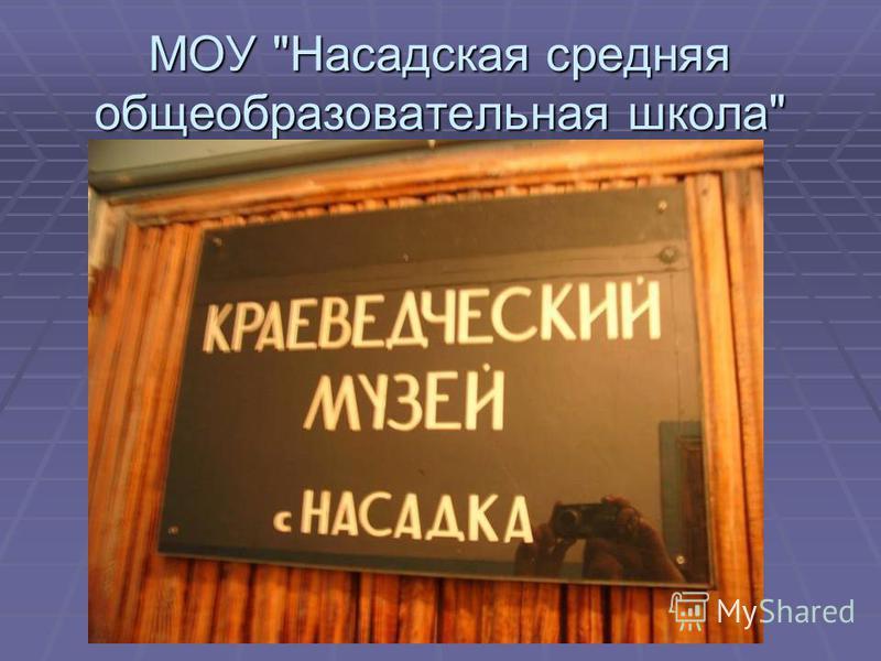 МОУ Насадская средняя общеобразовательная школа