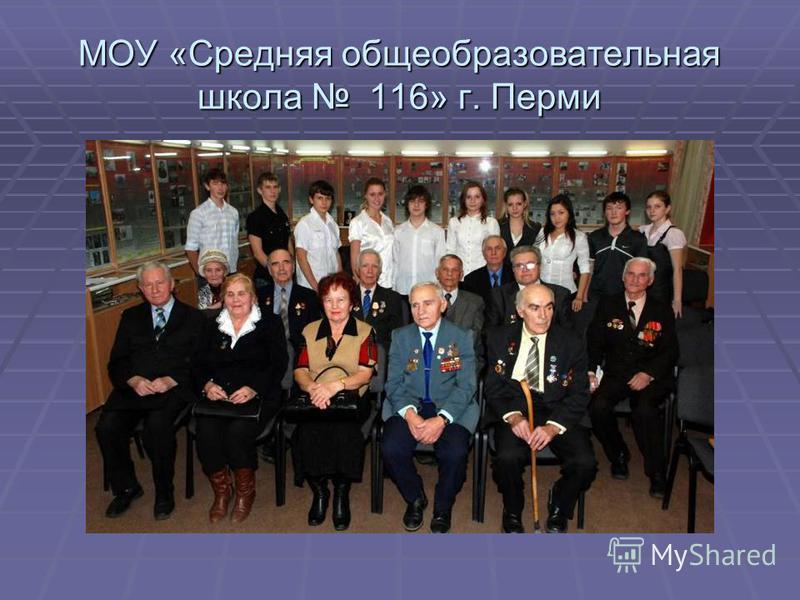 МОУ «Средняя общеобразовательная школа 116» г. Перми