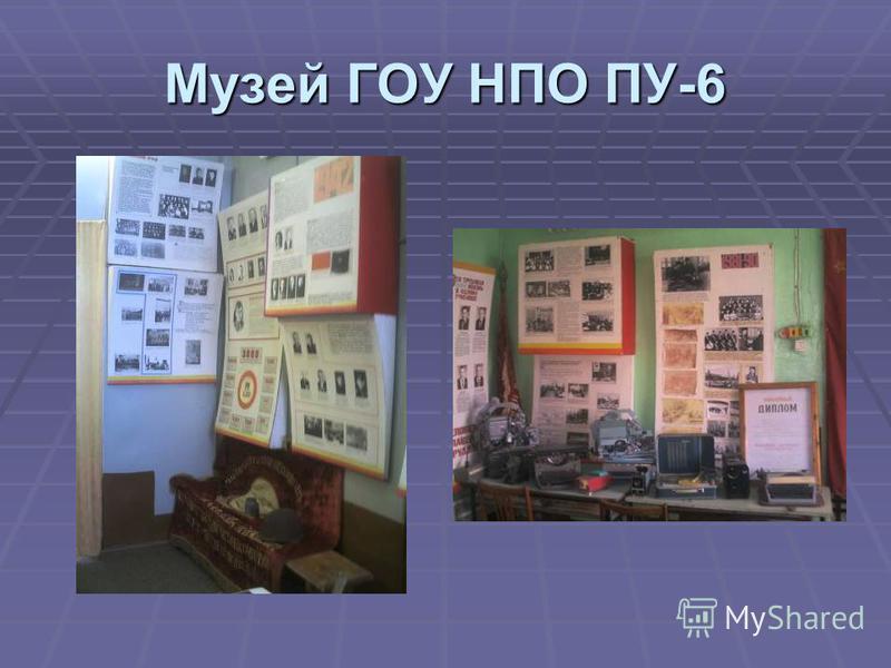 Музей ГОУ НПО ПУ-6