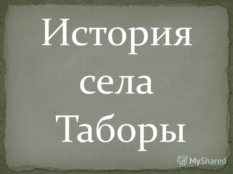 История села Таборы