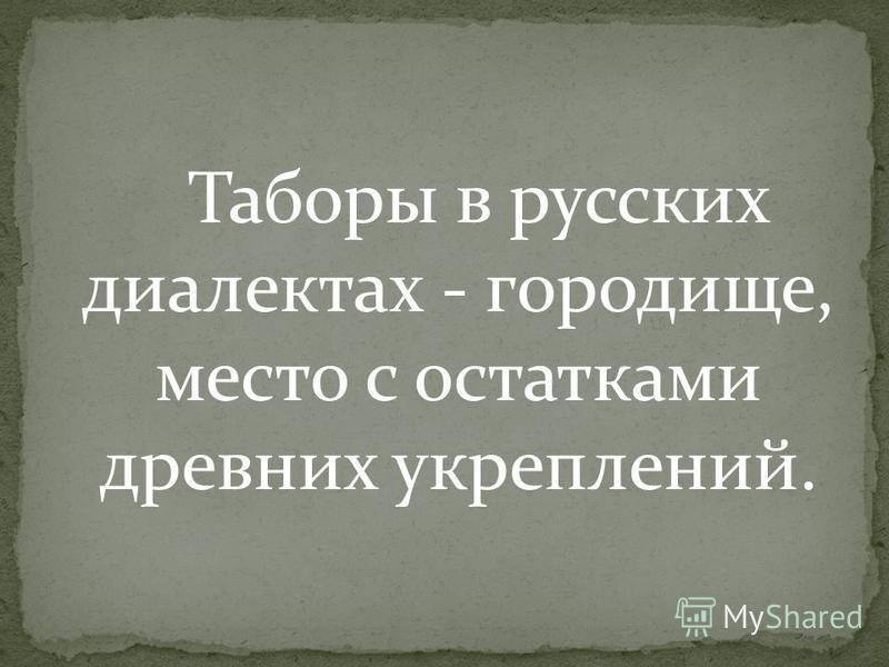 Таборы в русских диалектах - городище, место с остатками древних укреплений.