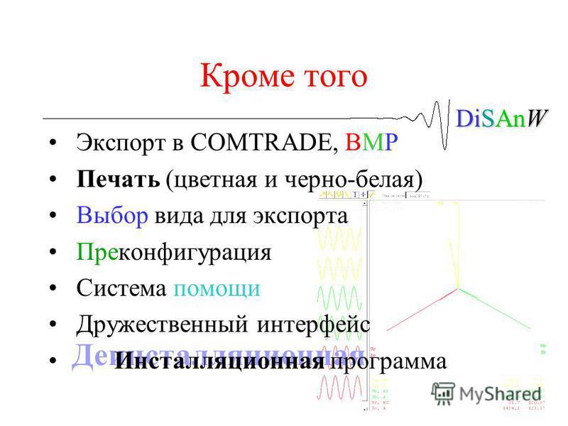 DiSAnW Деинсталляционная Кроме того Экспорт в COMTRADE, BMP Печать (цветная и черно-белая) Выбор вида для экспорта Преконфигурация Система помощи Дружественный интерфейс Инсталляционная программа
