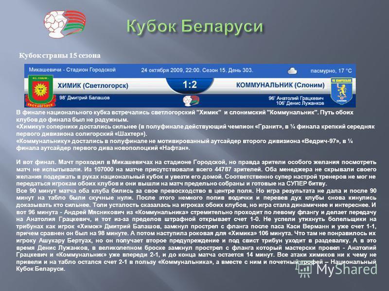 Кубок страны 15 сезона В финале национального кубка встречались светлогорский