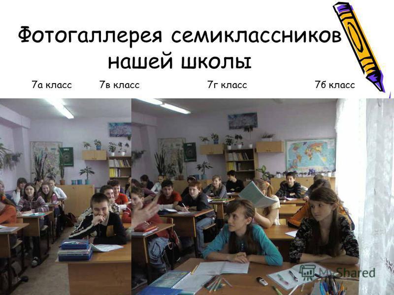 Фотогаллерея семиклассников нашей школы 7 а класс 7 б класс 7 в класс 7 г класс