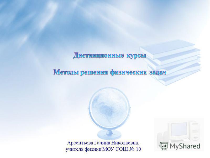 Арсентьева Галина Николаевна, учитель физики МОУ СОШ 10