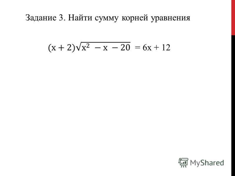 Задание 3. Найти сумму корней уравнения