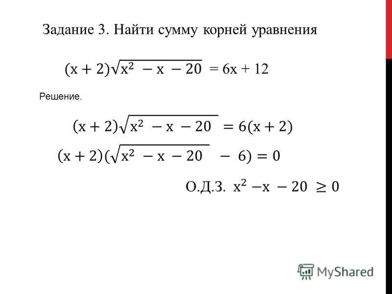 Задание 3. Найти сумму корней уравнения Решение.