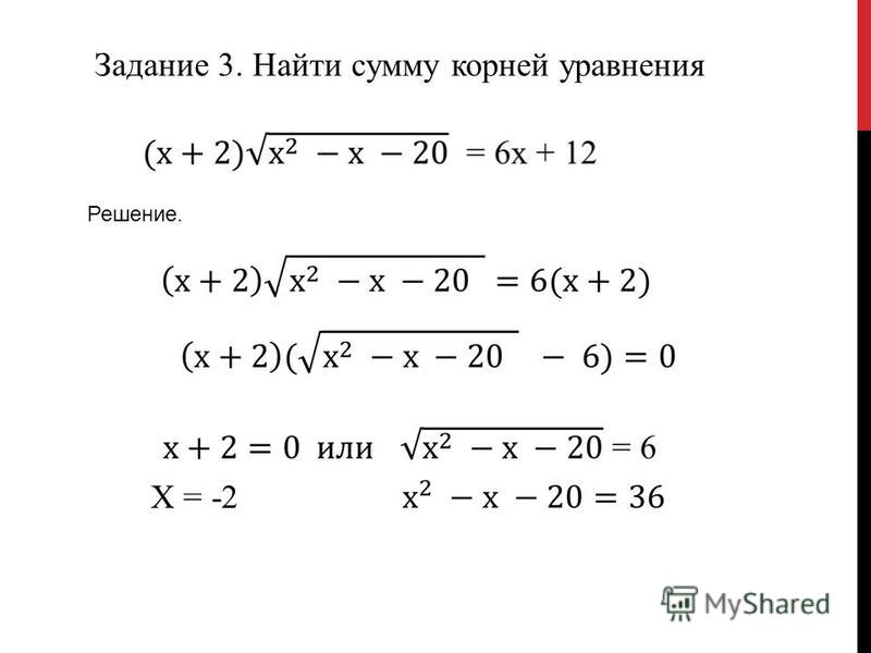 Задание 3. Найти сумму корней уравнения Решение. Х = -2