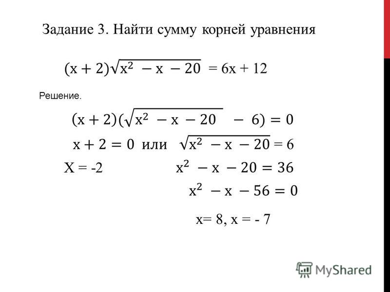Задание 3. Найти сумму корней уравнения Решение. Х = -2 х= 8, х = - 7
