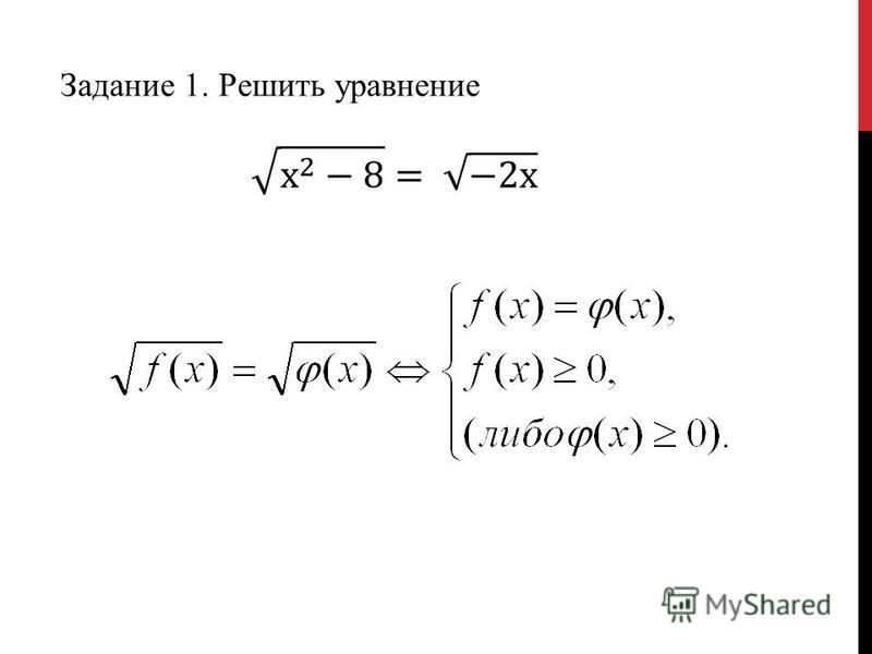 Задание 1. Решить уравнение