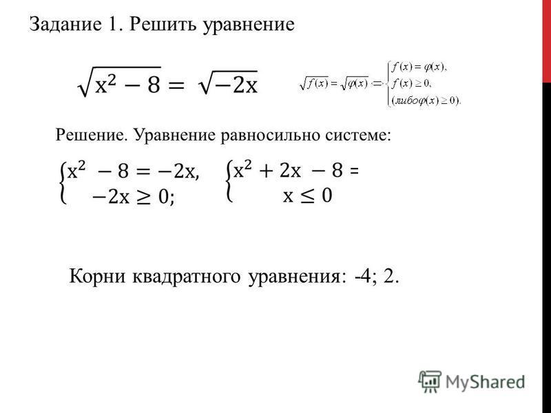 Задание 1. Решить уравнение Решение. Уравнение равносильно системе: Корни квадратного уравнения: -4; 2.