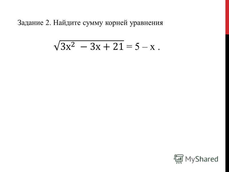 Задание 2. Найдите сумму корней уравнения