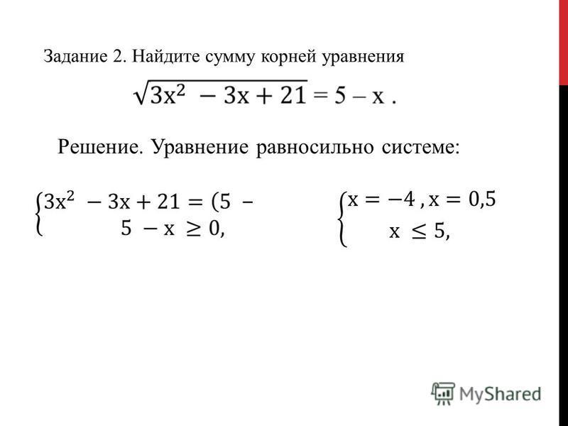 Решение. Уравнение равносильно системе: