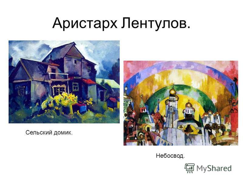 Аристарх Лентулов. Сельский домик. Небосвод.