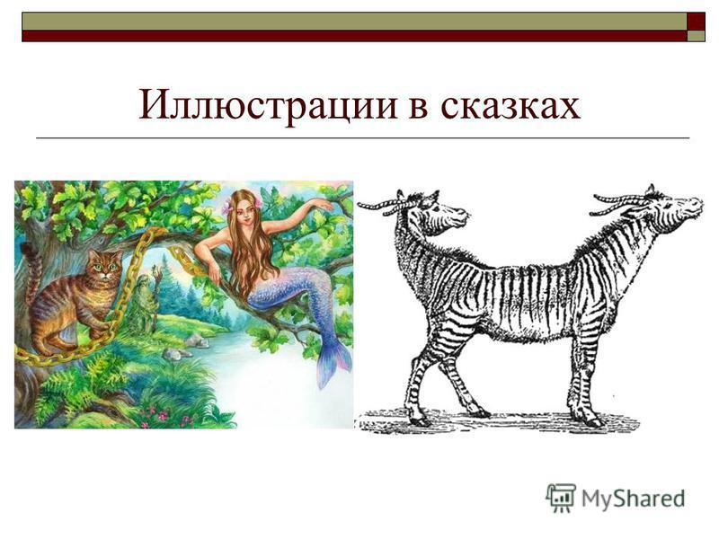 Иллюстрации в сказках