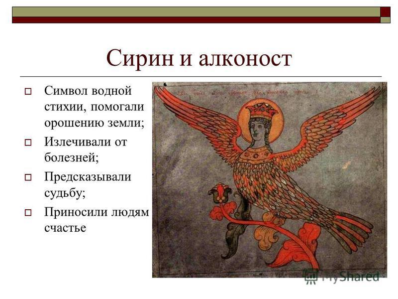 Сирин и алконост Символ водной стихии, помогали орошению земли; Излечивали от болезней; Предсказывали судьбу; Приносили людям счастье