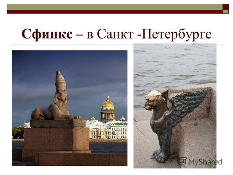 Сфинкс – в Санкт -Петербурге