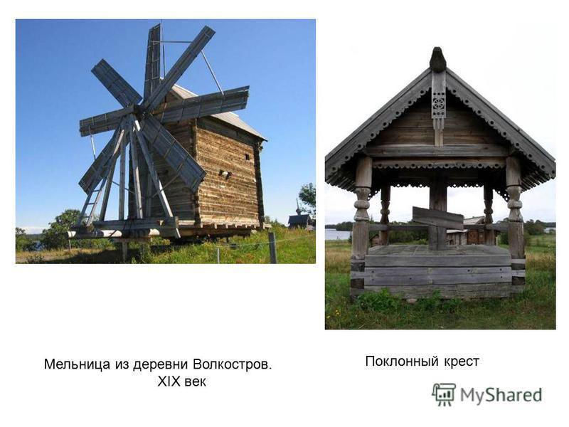 Мельница из деревни Волкостров. XIX век Поклонный крест