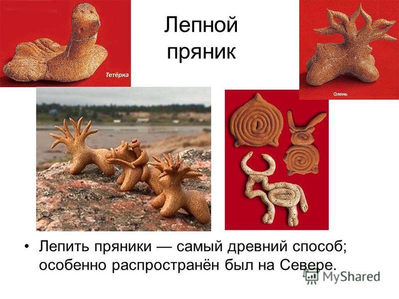 Лепной пряник Лепить пряники самый древний способ; особенно распространён был на Севере.