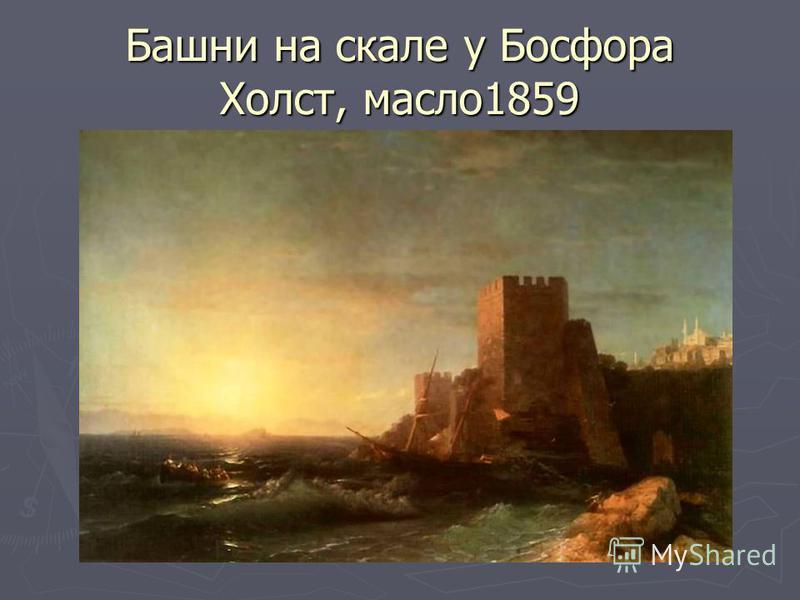 Башни на скале у Босфора Холст, масло 1859