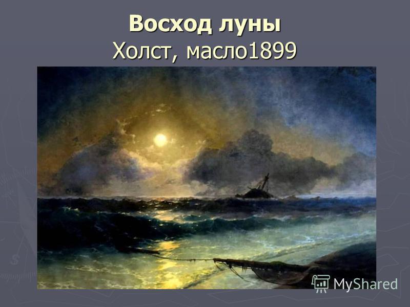Восход луны Холст, масло 1899
