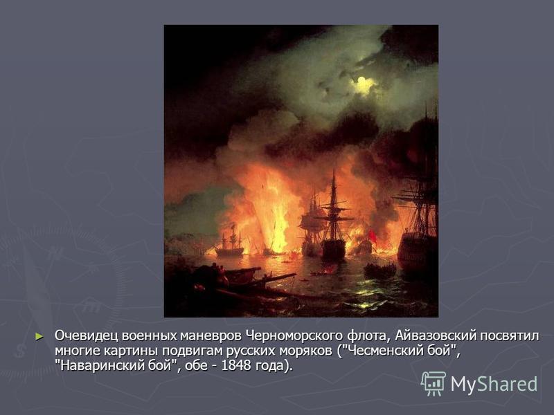 Очевидец военных маневров Черноморского флота, Айвазовский посвятил многие картины подвигам русских моряков (
