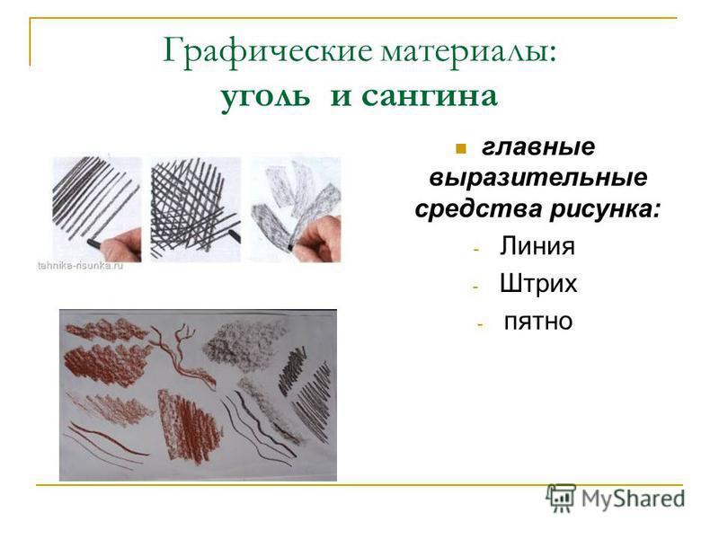 Графические материалы: уголь и сангина главные выразительные средства рисунка: - Линия - Штрих - пятно