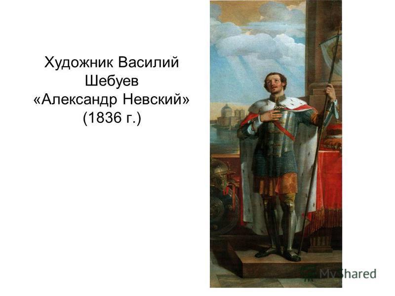 Художник Василий Шебуев «Александр Невский» (1836 г.)