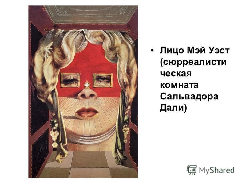 Лицо Мэй Уэст (сюрреалистическая комната Сальвадора Дали)