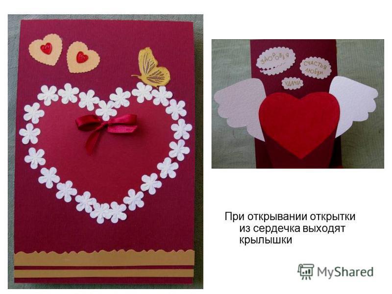 Маленькая открытка сердечко 62