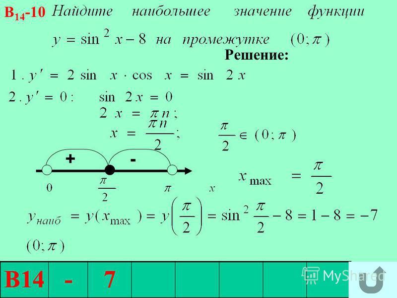 В14 - 7 В 14 -10 Решение: + -
