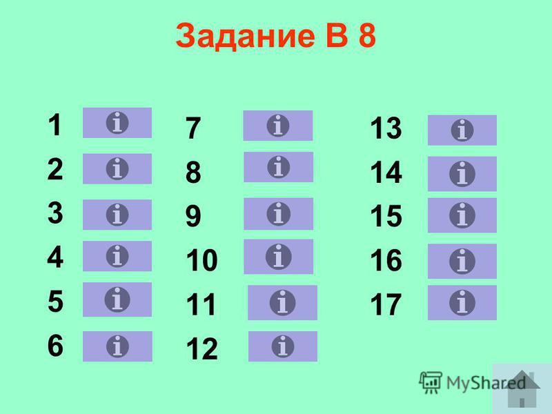 123456123456 7 8 9 10 11 12 Задание В 8 13 14 15 16 17
