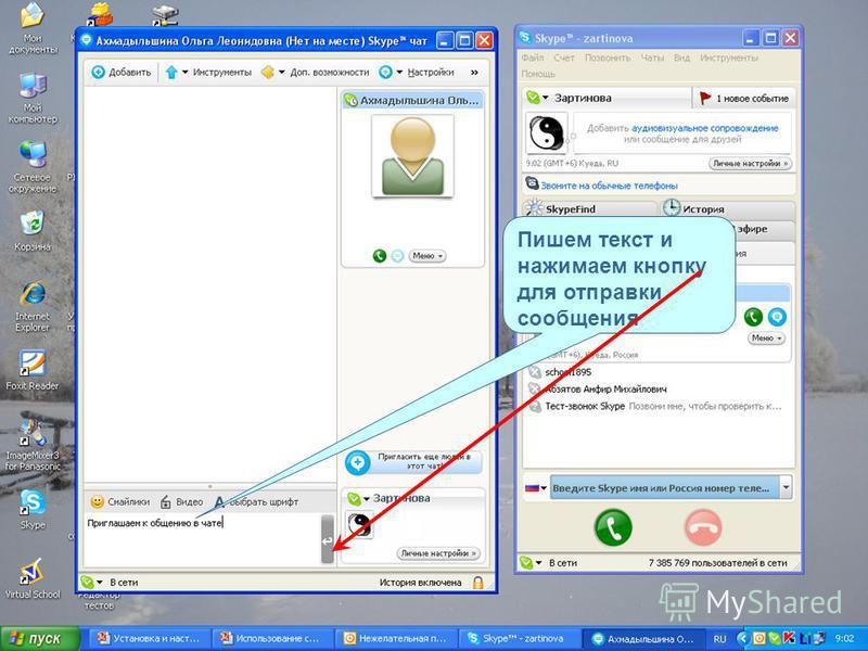 Пишем текст и нажимаем кнопку для отправки сообщения