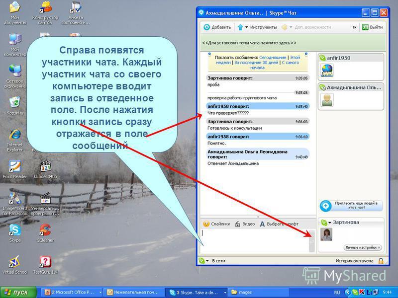 Справа появятся участники чата. Каждый участник чата со своего компьютере вводит запись в отведенное поле. После нажатия кнопки запись сразу отражается в поле сообщений.