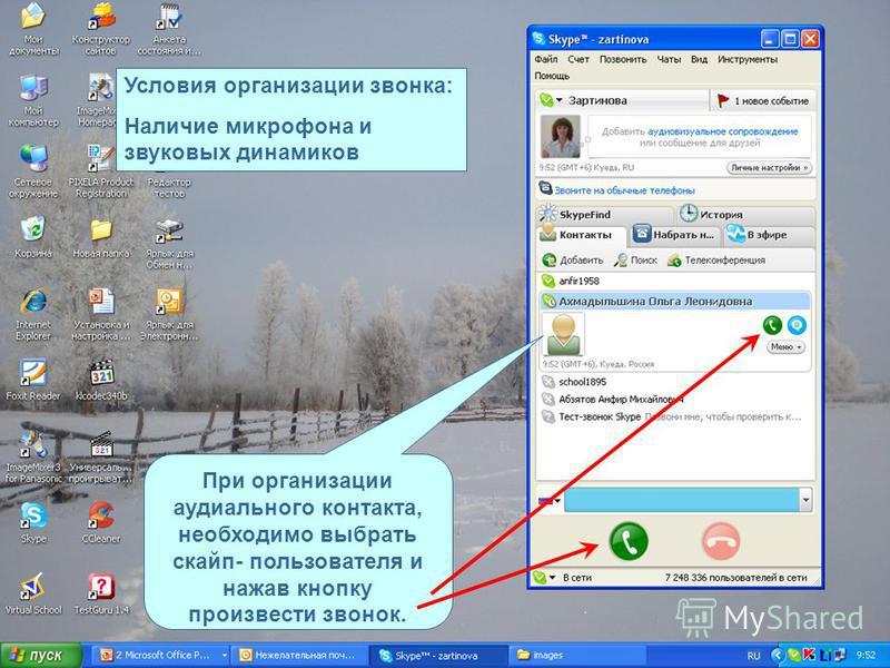 При организации аудиального контакта, необходимо выбрать скайп- пользователя и нажав кнопку произвести звонок. Условия организации звонка: Наличие микрофона и звуковых динамиков