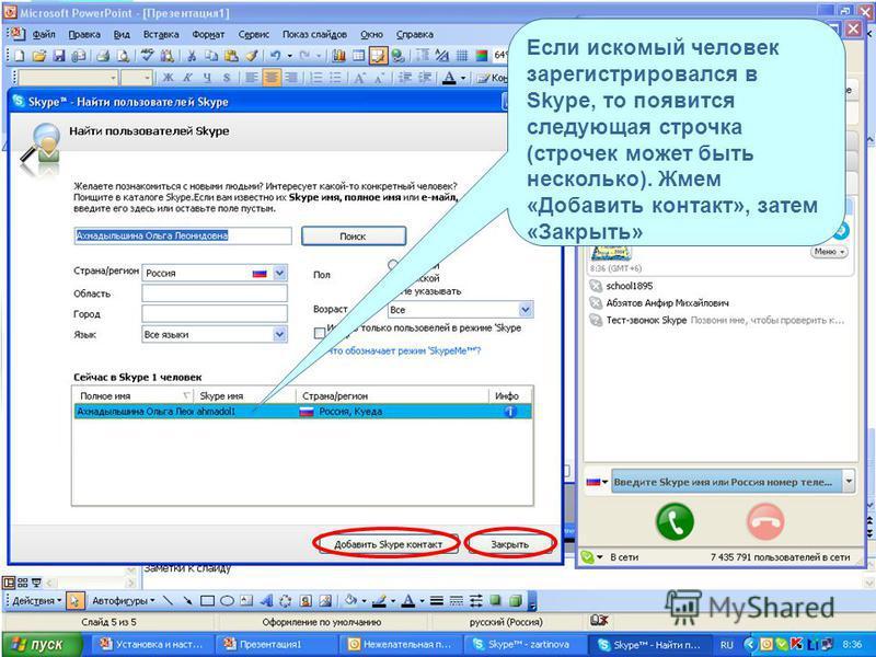 Если искомый человек зарегистрировался в Skype, то появится следующая строчка (строчек может быть несколько). Жмем «Добавить контакт», затем «Закрыть»