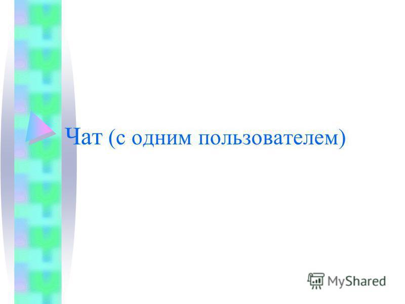 Чат (с одним пользователем)