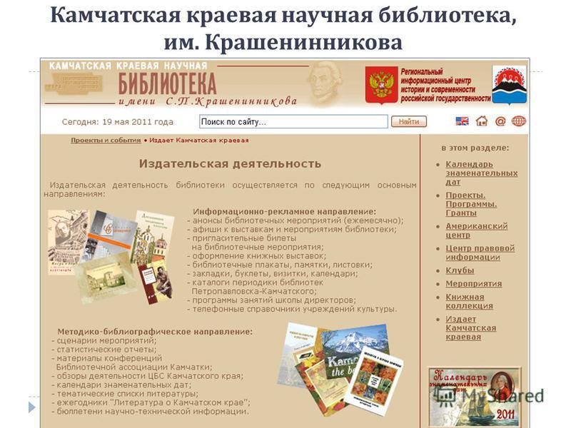 Камчатская краевая научная библиотека, им. Крашенинникова